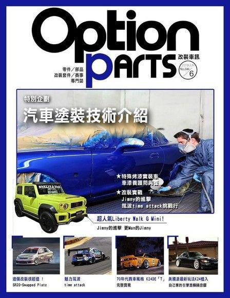 Option改裝車訊2019/6月號(NO.244)