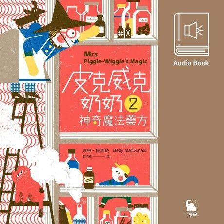 皮克威克奶奶2神奇魔法藥方(美國兒童文學經典‧中文版有聲書首度上市)