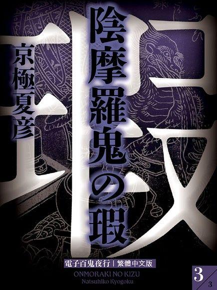 陰摩羅鬼之瑕(下)