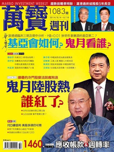萬寶週刊 第1083期 2014/08/01