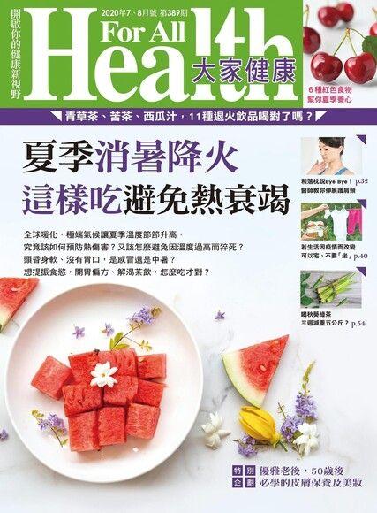 大家健康雜誌 07+08月號/2020 第389期