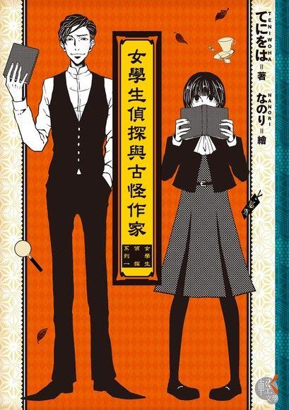 女學生偵探與古怪作家