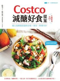 【电子书】Costco減醣好食提案