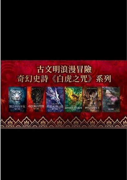 白虎之咒(1~5集+前傳)(合輯)
