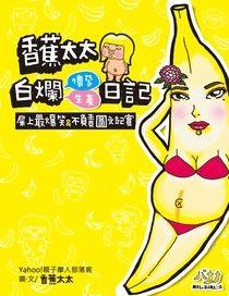 香蕉太太白爛懷孕生產日記:屎上最爆笑&不負責圖文紀實