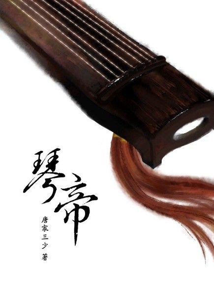 琴帝(卷五)
