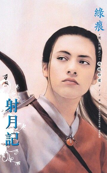 射月記~刺客列傳 卷二(2013版)
