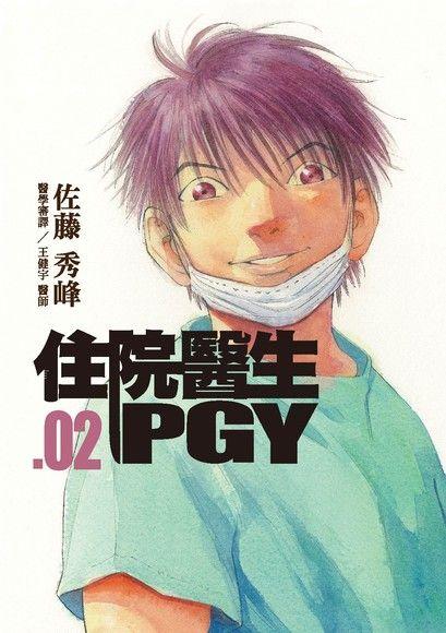 住院醫生PGY(二)