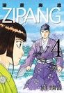 Zipang 深蒼海流(4)