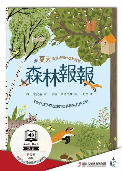 森林報報:夏天,森林裡有什麼新鮮事!【最強母女檔聲優特別演繹版有聲書】
