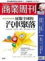 商業周刊 第1419期 2015/01/21