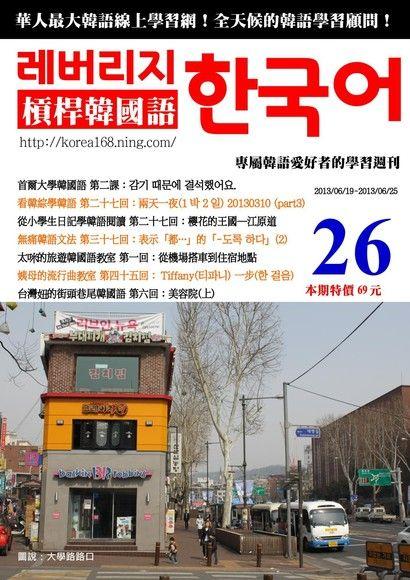 槓桿韓國語學習週刊第26期