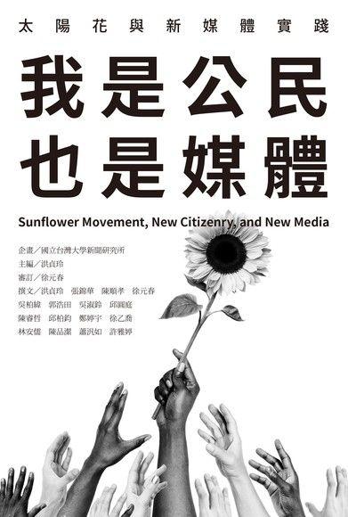 我是公民也是媒體:太陽花與新媒體實踐