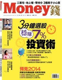 Money錢 12月號/2013 第75期