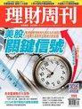理財周刊 第988期 2019/08/02