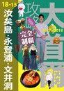 大首爾攻略完全制霸2017-2018─汝矣島‧永登浦‧文井洞