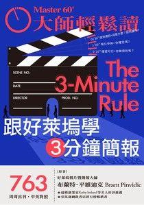 大師輕鬆讀 NO.763 跟好萊塢學3分鐘簡報