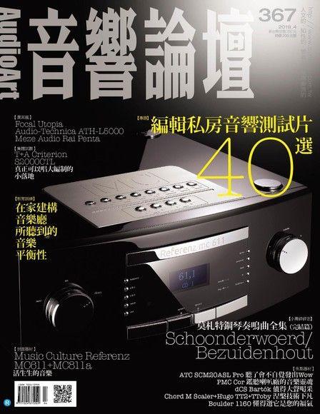 Audio Art 音響論壇 04月號/2019 第367期