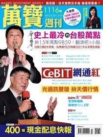 萬寶週刊 第1116期 2015/03/20