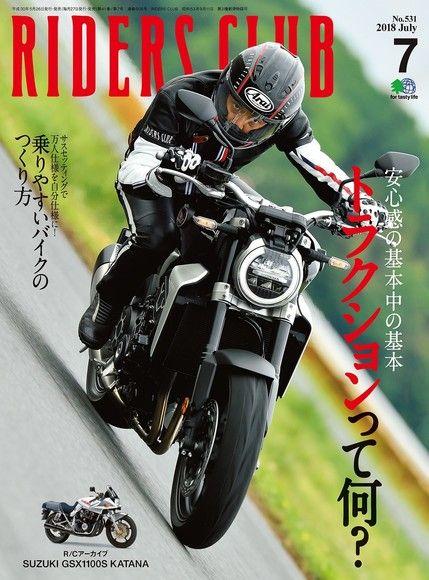 RIDERS CLUB 2018年7月號 No.531【日文版】
