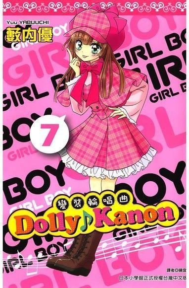 Dolly Kanon~變裝輪唱曲~(07)