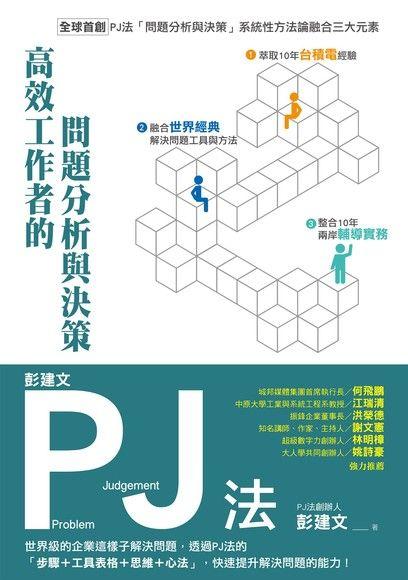 彭建文PJ法:高效工作者的問題分析與決策