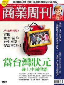商業周刊 第1452期 2015/09/09