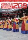 槓桿韓國語學習週刊第209期