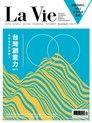 La Vie 11月號/2019 第187期