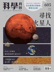 科學月刊 05月號/2020 第605期