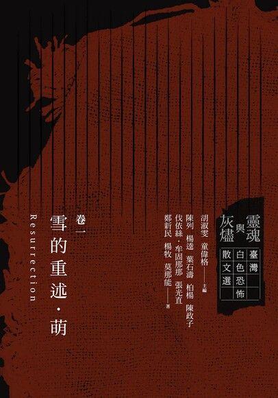 靈魂與灰燼:臺灣白色恐怖散文選 卷一