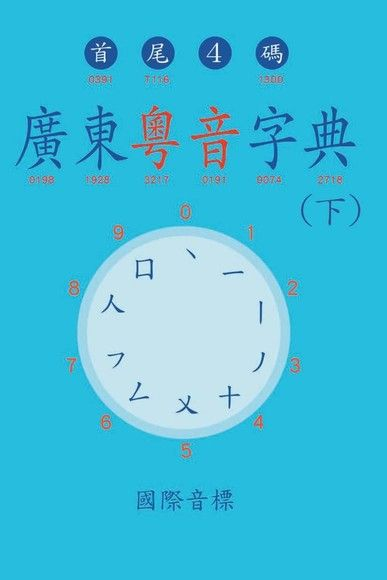 廣東粵音字典(下)