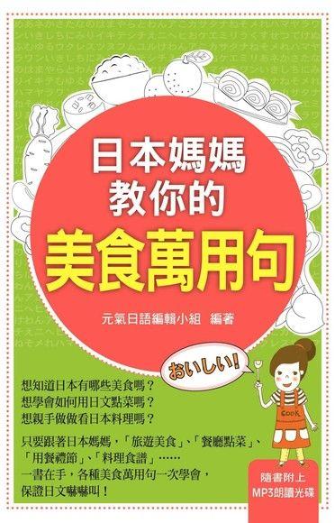 日本媽媽教你的美食萬用句(附MP3 )(平裝附光碟片)