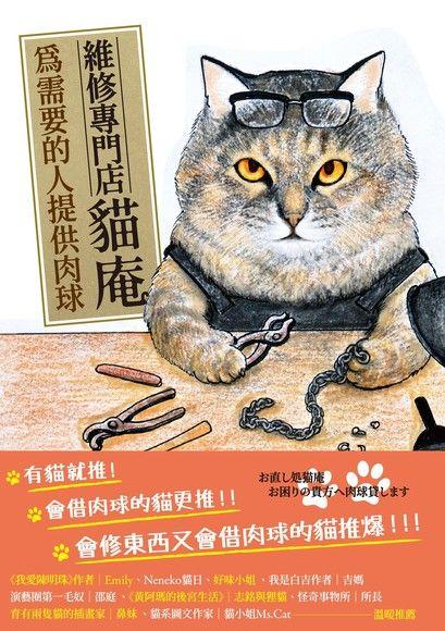 維修專門店 貓庵:為需要的人出借肉球