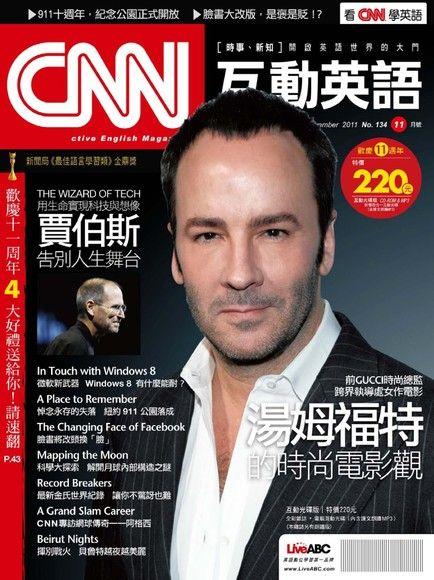 CNN互動英語2011年11月號No.134