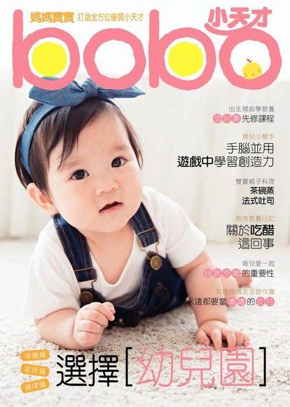 bobo小天才 05月號/2017 第363期