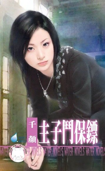 主子鬥保鏢【床邊故事  最終回】(限)