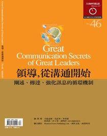大師輕鬆讀046:領導,從溝通開始