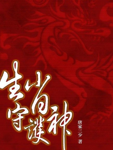生肖守護神(卷八)