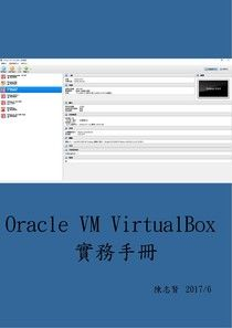 Oracle VM VirtualBox 實務手冊