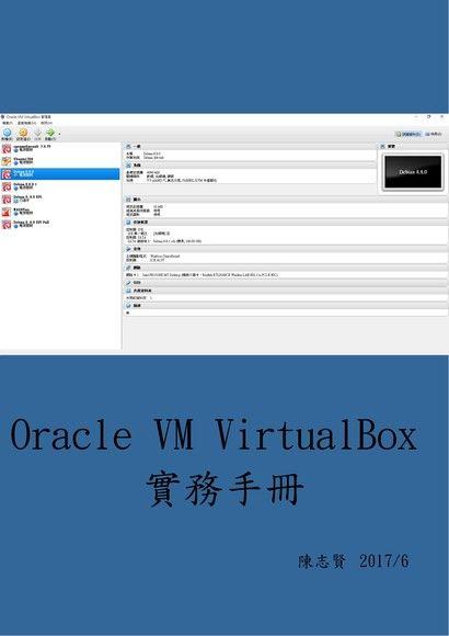 Oracle VM VirtualBox 實務手冊