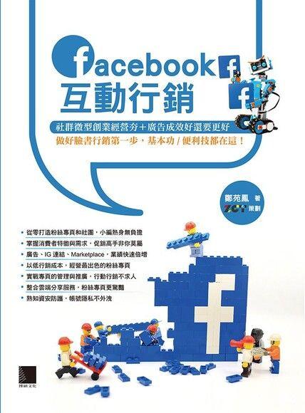 Facebook互動行銷