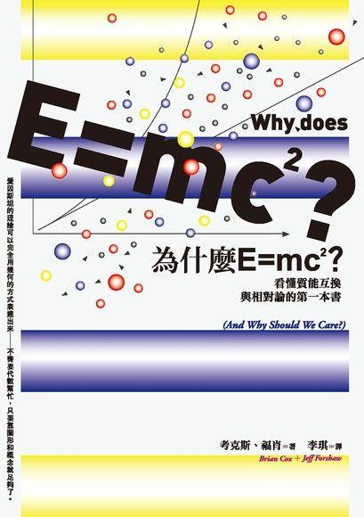 為什麼E=mc2?