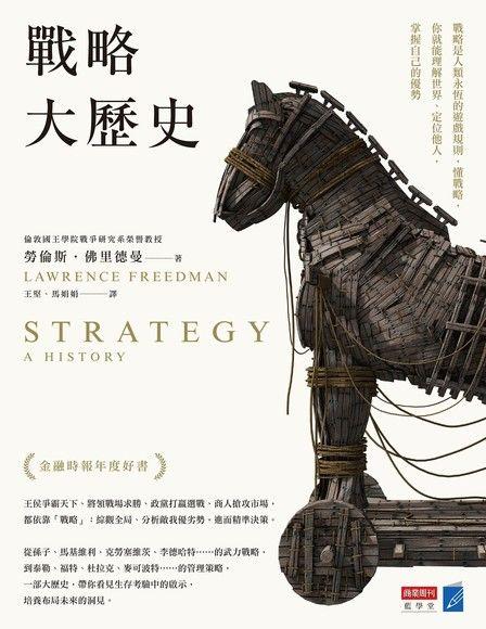 戰略大歷史