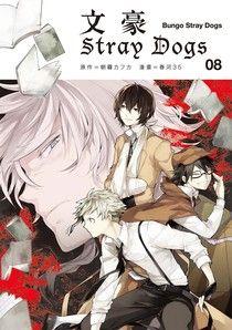 文豪Stray Dogs 8