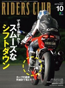 RIDERS CLUB 2017年10月號 No.522【日文版】