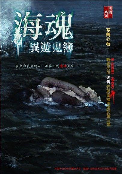 異遊鬼簿卷三:海魂