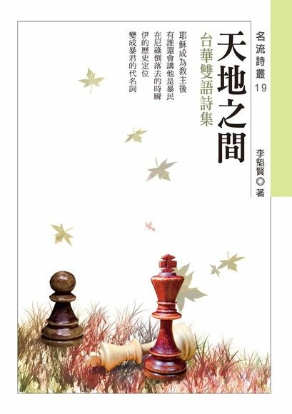天地之間──李魁賢台華雙語詩集