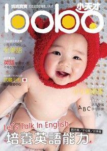 媽媽寶寶寶寶版 07月號/2015 第341期