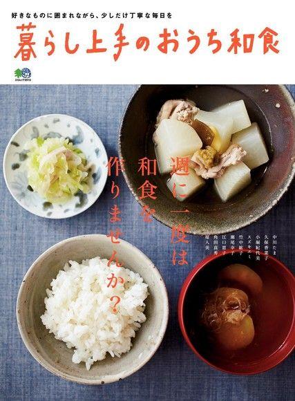 日本聰明好生活的我流和食 【日文版】